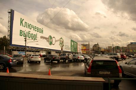 huge billboard @ Moskva!